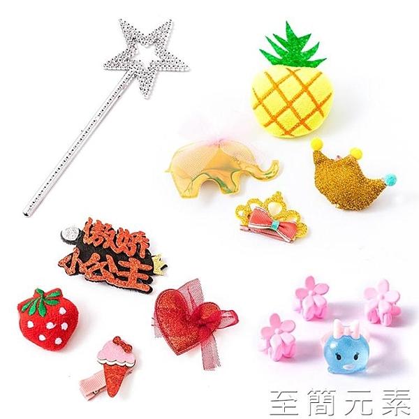 兒童髮飾兒童髮飾韓國公主髮卡禮盒套裝彩色bb夾女童項錬寶寶皇冠頭飾 至簡元素
