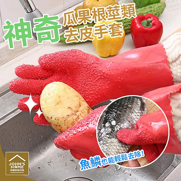 神奇瓜果根莖類去皮手套 蔬果削皮手套 顏色隨機出貨【AG330】《約翰家庭百貨