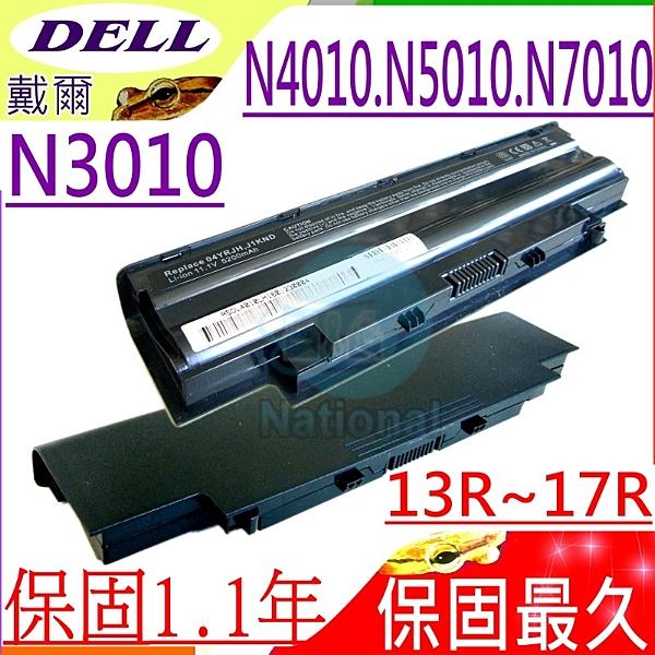 DELL 電池(保固最久)-戴爾 N3010,N4010,N5010,15R,N5010R,N5010D, N5030, N5030D, N5030R,J1KND,04YRJH