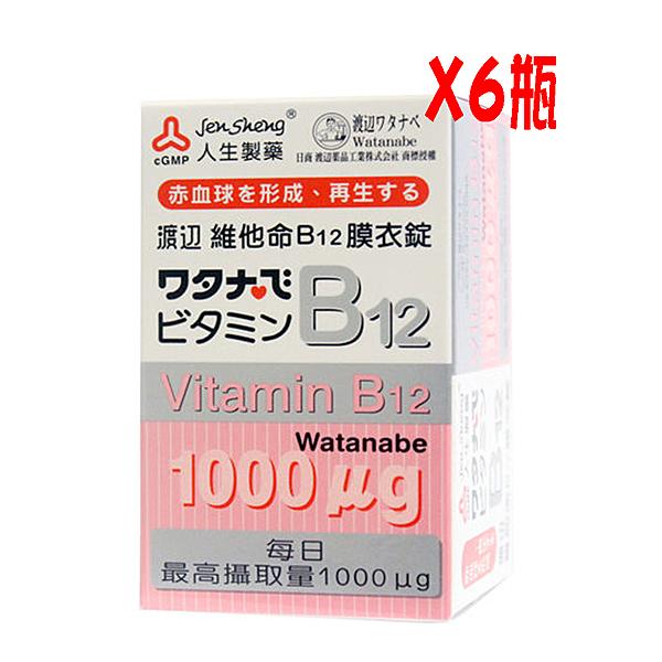 人生製藥渡邊 維他命B12膜衣錠 60錠 / 6瓶【媽媽藥妝】