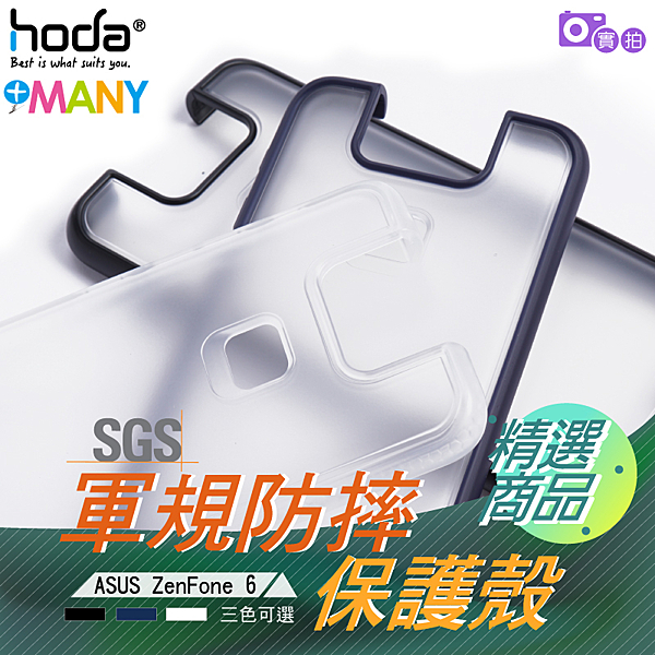 hoda 原廠 公司貨 ASUS ZenFone 6 ZS630KL手機殼 ZF6保護殼 柔石 霧面 防摔 防指紋 軍規認證