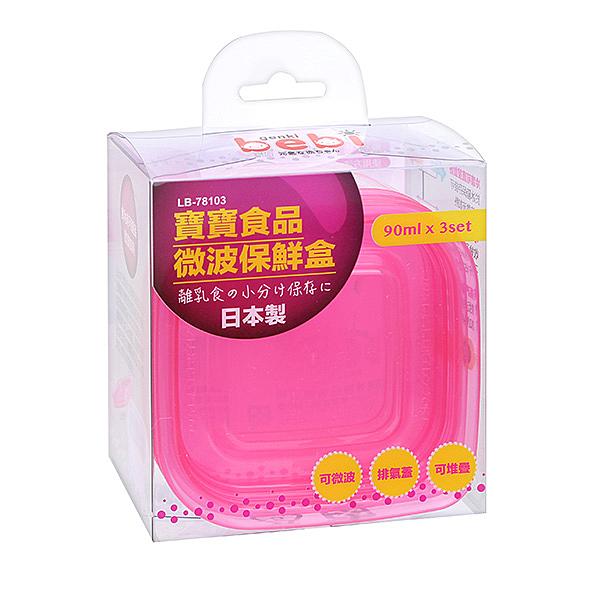 元氣寶寶 彩色副食品微波保鮮盒-90ml×3