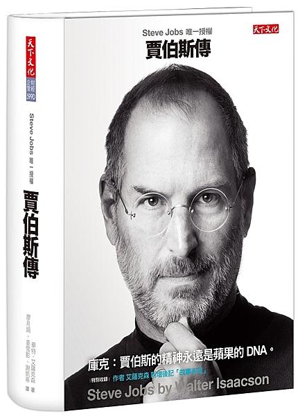 賈伯斯傳:Steve Jobs唯一授權(最新增訂版)【城邦讀書花園】