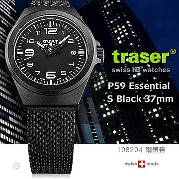 丹大戶外用品【Traser】TRASER P59 Essential S Black 37mm 黑錶 #108204(鋼錶帶-85)