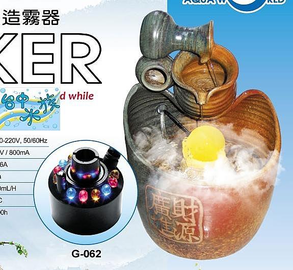 {台中水族} UP-G062  三色LED 燈造霧器   特價   生態缸