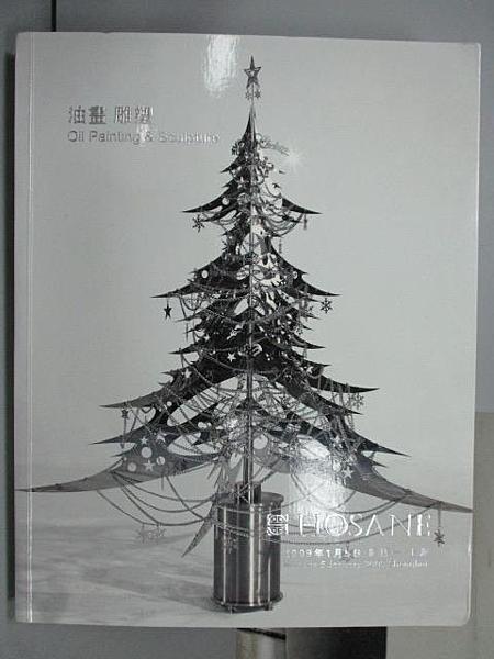 【書寶二手書T9/收藏_EQZ】泓盛2008秋季拍賣會_油畫雕塑_2009/1/5