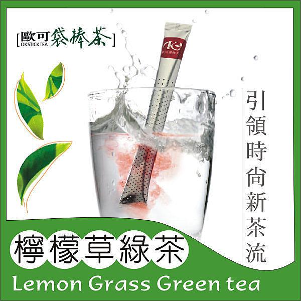 歐可 袋棒茶 檸檬草綠茶15入/盒