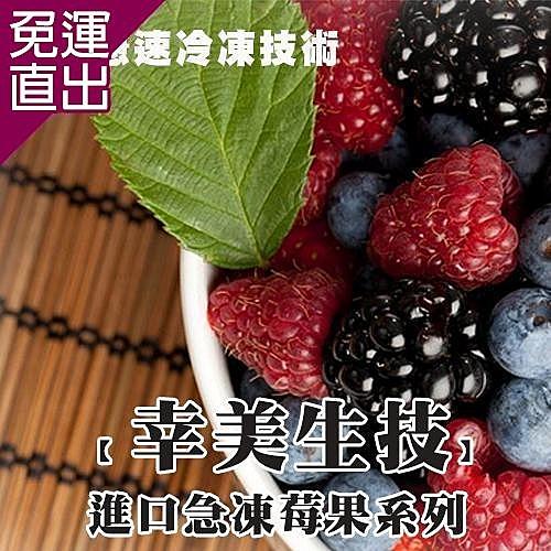 幸美生技 進口冷凍花青莓果-黑莓(2公斤/組)【免運直出】
