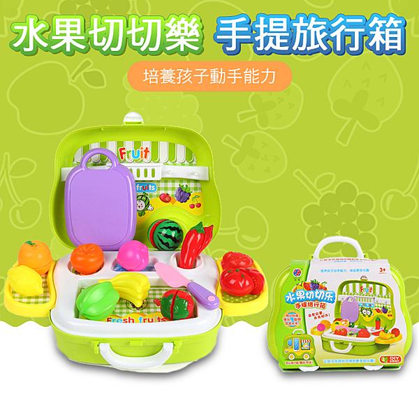 ※《贈慣性工程車 隨機x1》互動款 手提旅行箱 益智啟蒙玩具【水果系列】切切樂 家家酒 兒童玩具