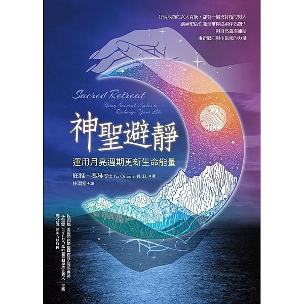 神聖避靜 運用月亮周期更新生命能量