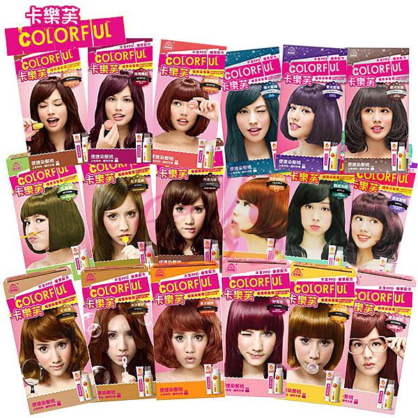 美吾髮 卡樂芙 優質染髮霜 多色可選 韓系手搖飲髮色新上市 艾莉莎ELS