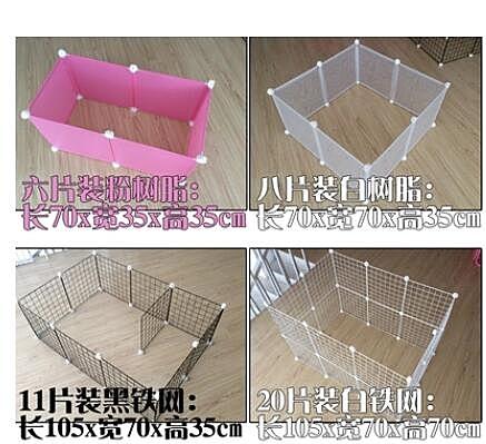 DIY魔片加粗鐵網寵物籠圍欄