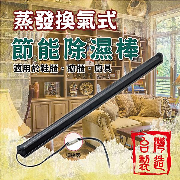 金德恩 台灣製造 2組蒸發換氣式高效能櫥櫃專用節能除濕棒/防潮棒