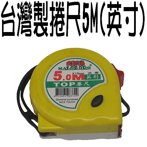 台灣製捲尺-英吋(500cm)【愛買】