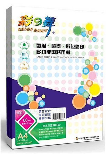 彩之舞 190g A4皇家彩雷專用紙 80張/包 HY-A190
