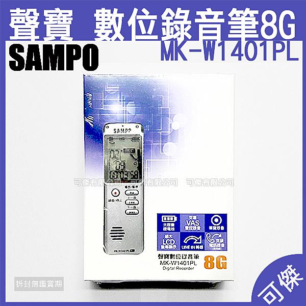 SAMPO 聲寶 數位錄音筆 MK-W1401PL 錄音筆 內置8G記憶體容量 超大LCD螢幕顯示 可傑