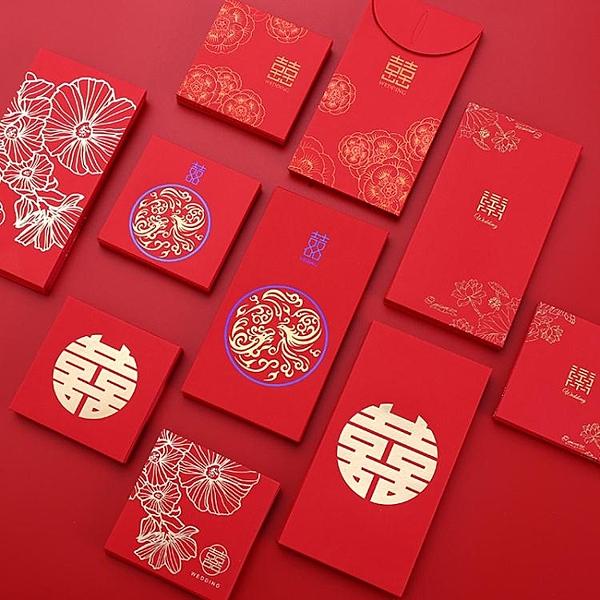 紅包結婚 創意個性加厚利是封紅包袋婚禮小紅包