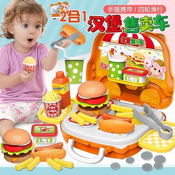 兒童過家家廚房玩具男女孩煮飯做飯廚具餐具漢堡糖果燒烤售賣車 【八折搶購】