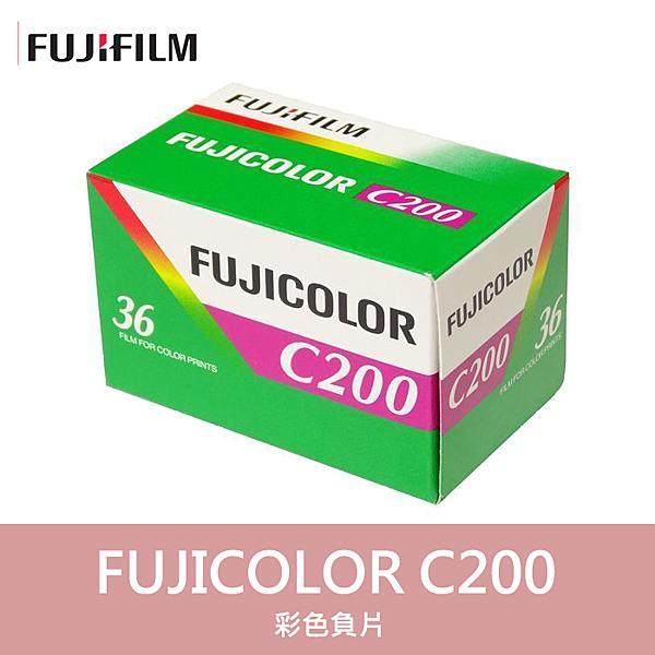 【現貨】一盒 36張 富士 C200 135底片 彩色軟片 Fuji 200度 負片 屮X3 (保存效期內)