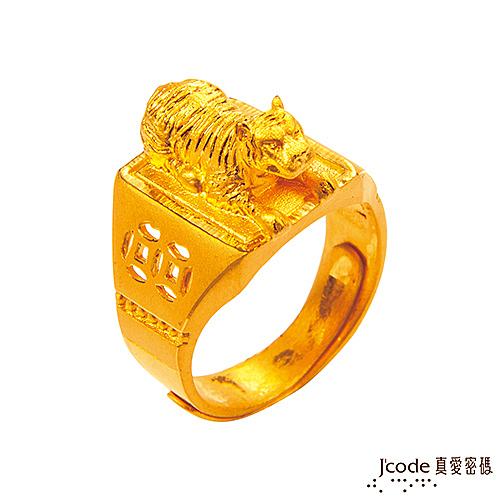 J'code真愛密碼 咬錢虎 黃金戒指-寬