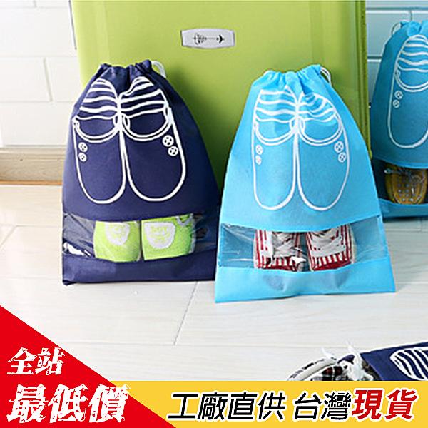 鞋子束口收納袋(大) 鞋子 防塵 收納袋 旅行 整理袋 束口袋【B740】【熊大碗福利社】