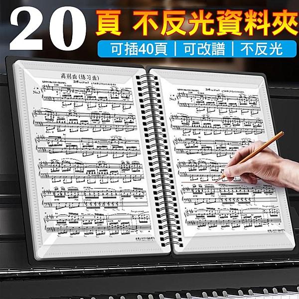 小叮噹的店 多彩不反光資料夾 20頁 CF220