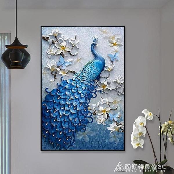 滿鑽鑽石畫5D新款客廳孔雀點粘磚石秀貼鑽十字繡臥室現代簡約 快速出貨
