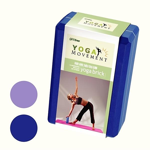 COMEFREE瑜珈磚-顏色隨機出貨(藍.紫)