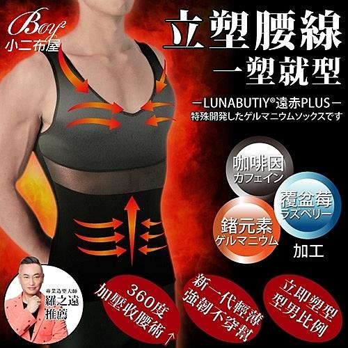 國家專利透氣體雕塑身衣【NW629047】