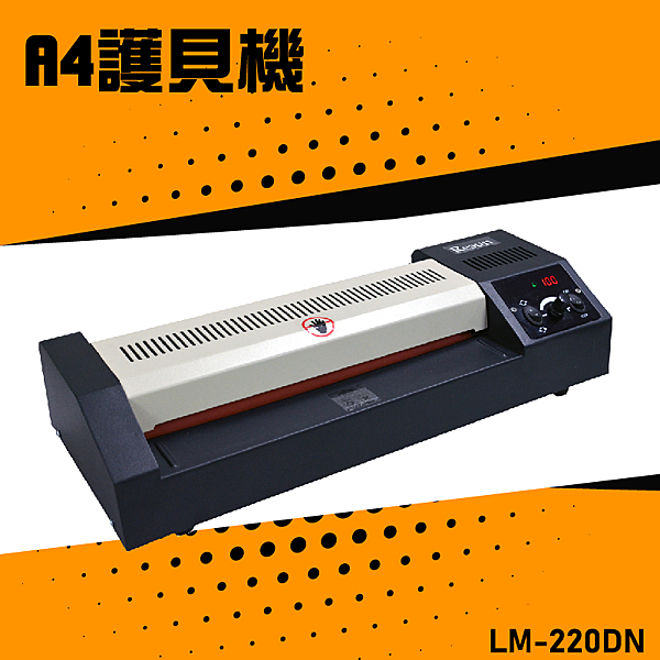 【辦公嚴選】Resun LM-220DN 護貝機A4 膠膜 封膜 護貝 印刷 膠封 事務機器 辦公機器 公家機關