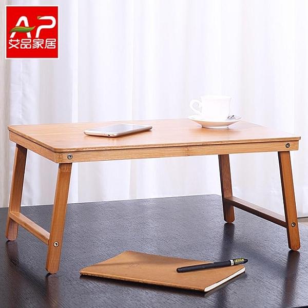 楠竹簡易筆記本電腦做桌床上用摺疊小桌子簡約宿舍懶人寫字台書桌   蘑菇街小屋 ATF