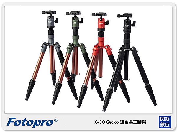 FOTOPRO 富圖寶 X-GO Gecko 鋁合金 三腳架 輕便腳架 黑 綠 灰 橘 (xgo 湧蓮公司貨)