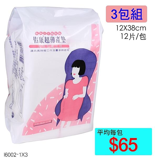 【醫康生活家】佑康產婦墊12片裝 12CM x 38CM (加強型衛生棉)(3包組)