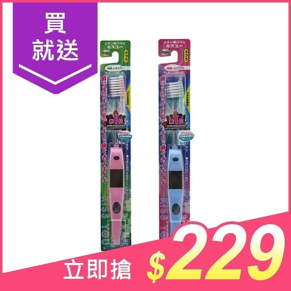 日本 KISS YOU 負離子極細型/輕巧極細 牙刷(1支入) 兩款可選+ 負離子牙刷補充包【小三美日】組合