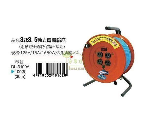 [家事達] HS-電精靈 大電流工業 動力電纜輪座 (3蕊3.5 100呎) 特價 過載保護 延長線