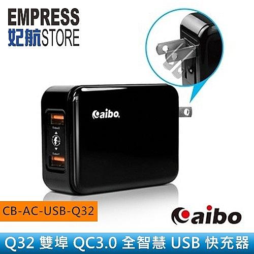 【妃航】aibo CB-AC-USB-Q32 QC3.0 雙USB 全智慧/摺疊 快充器/充電器/充電頭 手機/平板