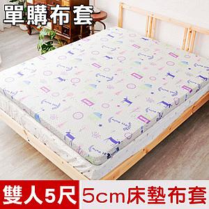【米夢家居】夢想家園-精梳純棉5cm床墊專用布套-雙人5尺(白日夢)