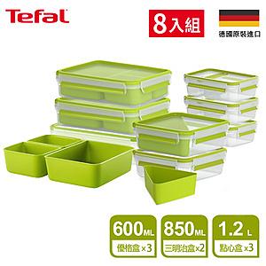 Tefal法國特福 樂活系列保鮮盒8件組