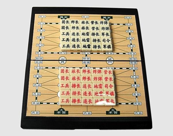 旅行游戲陸戰棋/軍棋873折疊式