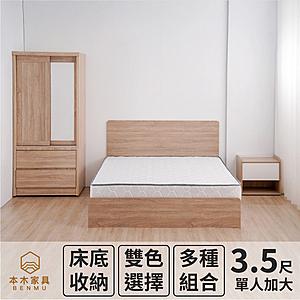 【本木】湯斯房間五件組-單大3.5尺 床墊+床片+三抽床底+邊櫃+衣櫃梧桐色