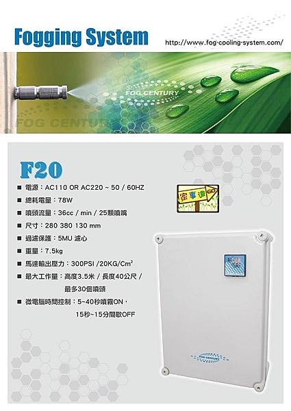 [家事達] FOG-CENTURY- F20 多功能造霧機 特價  適用範圍20-40坪  .微霧降溫機.造霧機.霧化機