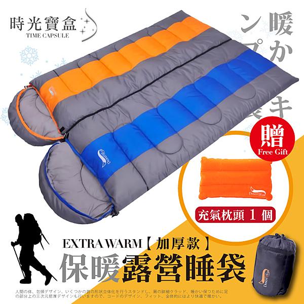 保暖露營睡袋 贈充氣枕頭  單人加寬成人睡袋 冬季加厚保暖 戶外登山露營睡袋-時光寶盒8261