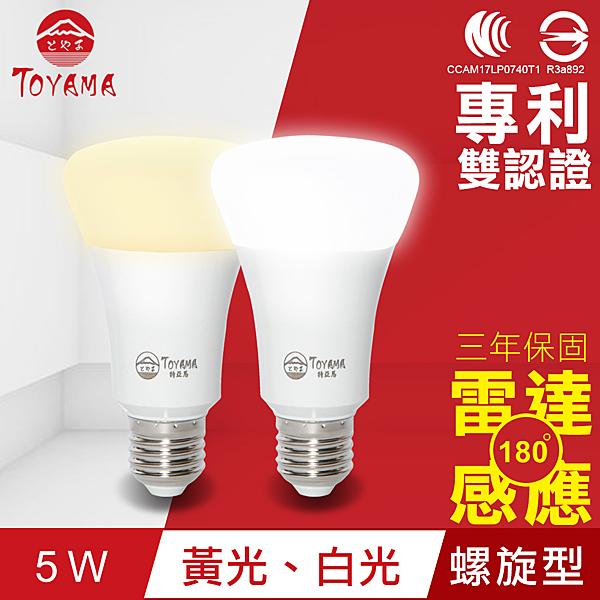 TOYAMA 特亞馬 LED雷達感應燈 5W E27螺旋型