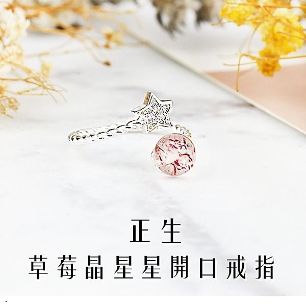 香港 正生 草莓晶美閃星星開口戒指【櫻桃飾品】【30682】