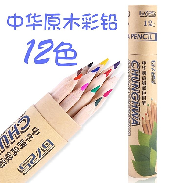 6725/6726三角原木彩色鉛筆油性彩鉛水溶性彩鉛