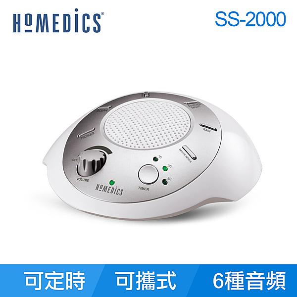 美國 HOMEDICS 攜帶式除噪助眠機 SS2000