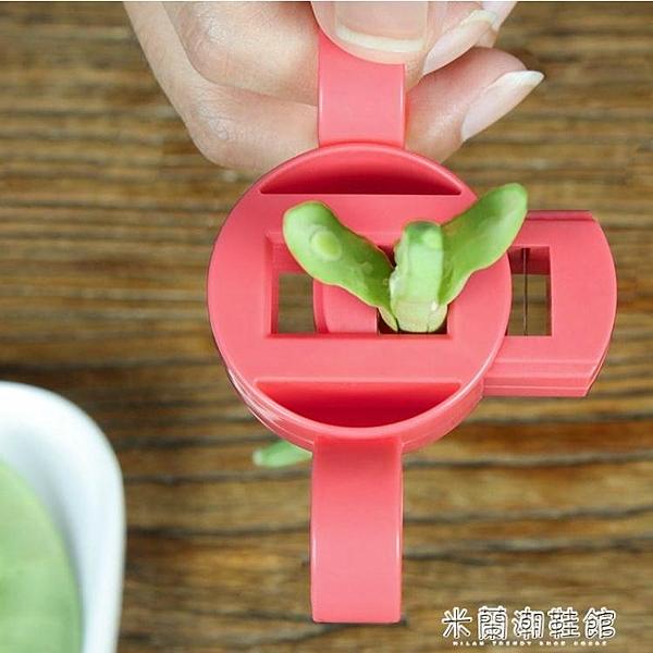 切菜機 豆角切絲器家用多功能切菜器剪豆角荷蘭豆切絲神器創意廚房小工具 快速出貨