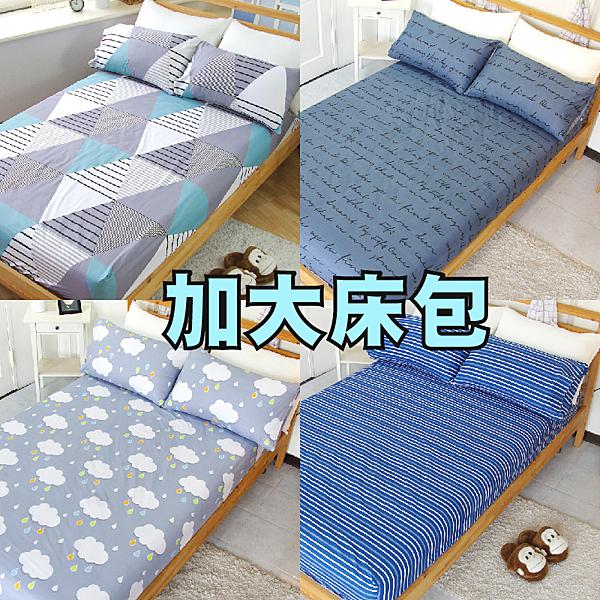 床包 加大床包(含枕套)【夢境序曲】4種款式可選 絲絨綿感 柔順舒適