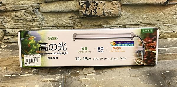【西高地水族坊】台灣 伊士達 ISTA 新版高之光水草專用LED夾燈 19cm省電 安全 高透光