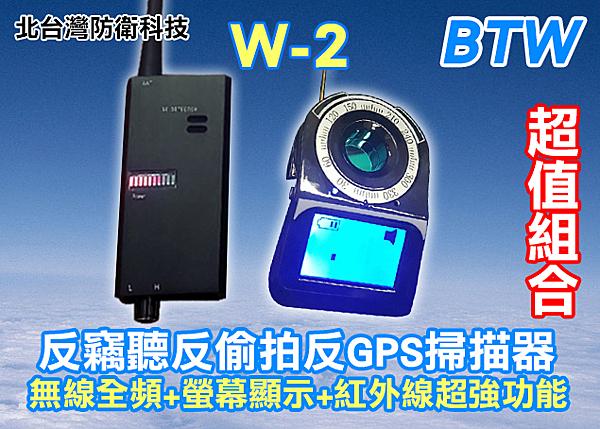 【北台灣防衛科技】BTW W-2 反偷拍反監聽反GPS追蹤超值組合*無線全頻+數字顯示+紅外線超強功能*